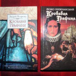 Кровавая графиня Батори (два романа)