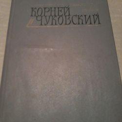 Κ. CHUKOVSKY ll τόμος