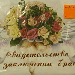 Dosar pentru certificatul de căsătorie