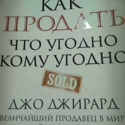 Cum de a vinde, orice pentru oricine