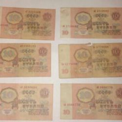 10 rubles in 1961 (6 pcs.)