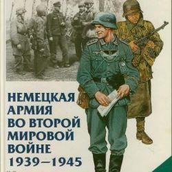N. Thomas, P. Abbott German Army in the Great Patriotic War.