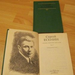 Сергей Есенин собрание сочинений в двух томах