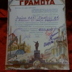Сталинская грамота 1932 год