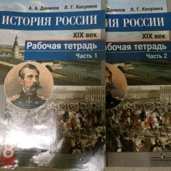 Workbook History of Russia 8 cl