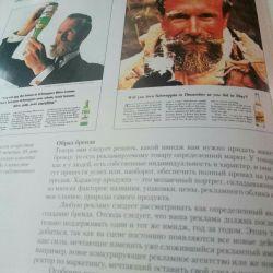 Το διαφημιστικό βιβλίο του Ogilvy