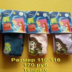Πώληση !!! Κάλτσες Disney Smolensk