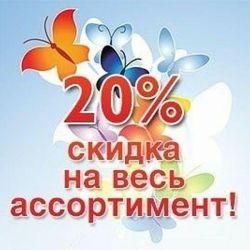 20% έκπτωση σε όλα τα πράγματα από το προφίλ μέχρι το τέλος Μαΐου!