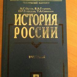 A.S. Orlov History of Russia