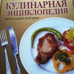 Βιβλίο - Μαγειρική