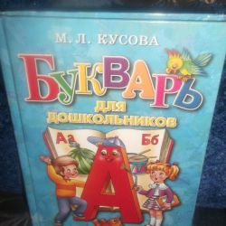 Cărți pentru copii pentru dezvoltare