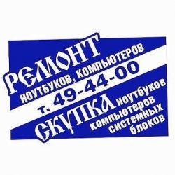 StavPC - Скупка Ноутбуков Led Телевизоров