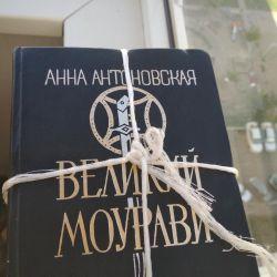 Book Collection Great Mouravi, A. Antonovskaya