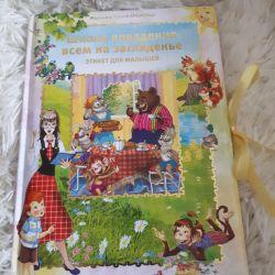 Children's book for sale