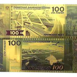 Η γέφυρα της Κριμαίας