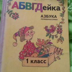 Abvgdeyka alfabesi 1 sınıf