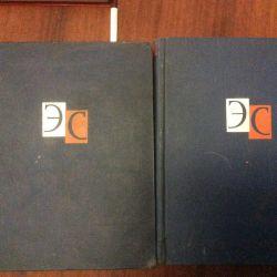 Εγκυκλοπαιδικό λεξικό. 1964