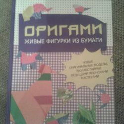 Origami's new book.