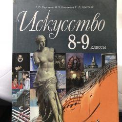 Учебник по искусству 8-9 класс