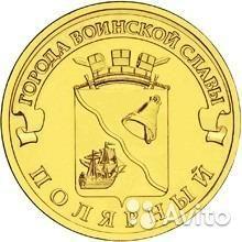 Coin of 10 rubles Polar (2012