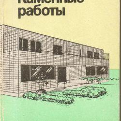 Ischenko I.I. stonework