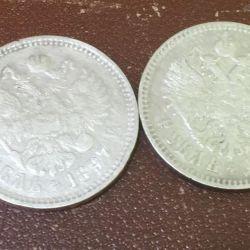 Tsarist ruble secolul al XIX-lea