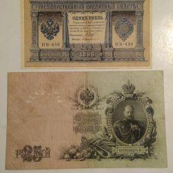 Royal banknotes.