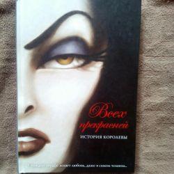 Το βιβλίο του S.Valentino Όλα όμορφα. Η ιστορία της βασίλισσας