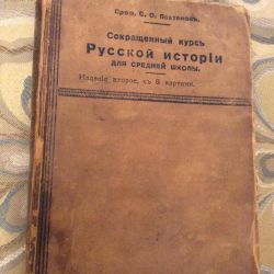 A rare textbook of Russian history with 8 maps, 1915
