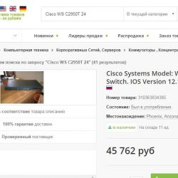 Cisco Systems Model: WS-C2950T-24 Switch