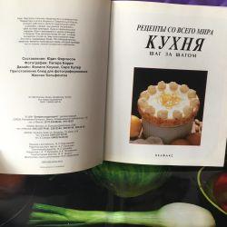 Βιβλίο μαγειρικής Νέα έκδοση δώρων