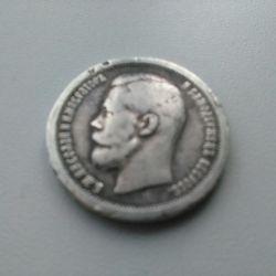 1897 gümüşte 50 kopek