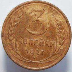 3 копейки 1927 год