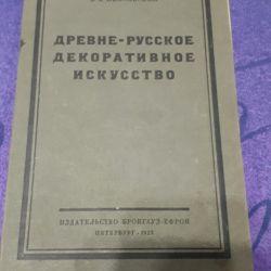 Παλιό βιβλίο