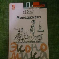 Management (Raichenko, Khokhlova)