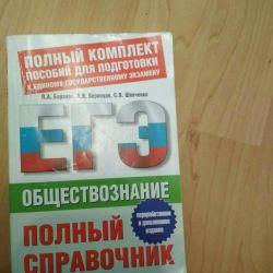 Handbook of Social Studies to prepare for the exam