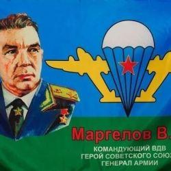 Флаг ВДВ Маргелов 90×135 см