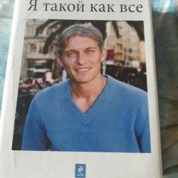 Ο Τίνκοφ μου αρέσει πολύ