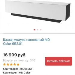 Glass cabinet 1800 mm Urgently!