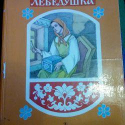 Книжка, сказки