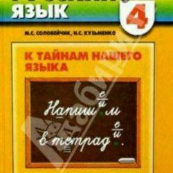 Russian textbooks 2,3,4 class