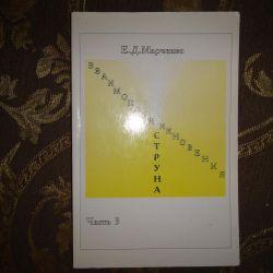 E.D. Marchenko, Σειρά αλληλοδιείσδυσης μέρος 3