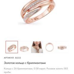 New Sunlight Ring