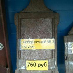 Шибер 499 руб.