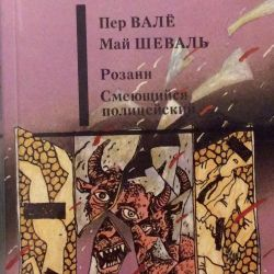 Книги: Мир приключений. Обмен