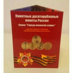 Album for coins of the city of military glory