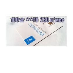 230 R / ay bir akıllı telefon için sınırsız yota
