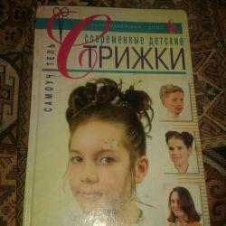 Haircut book
