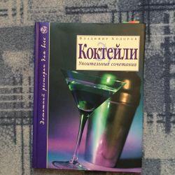 Книга рецептов коктейлей.