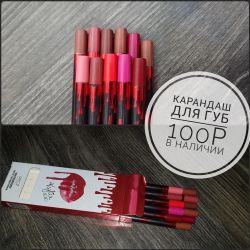 Kylie lip liners